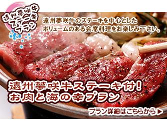 遠州夢咲牛ステーキ付!お肉と海の幸プラン