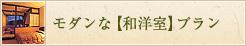 モダンな【和洋室】プラン